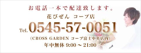 お電話一本で配達致します 花びぜん コープ店 Tel:0545-57-0051