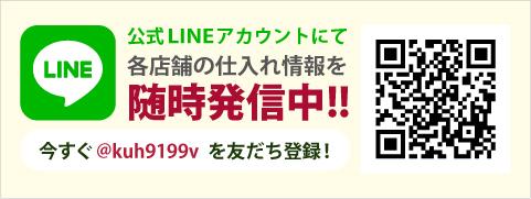 公式LINEアカウント 各店舗の仕入れ情報を随時更新中