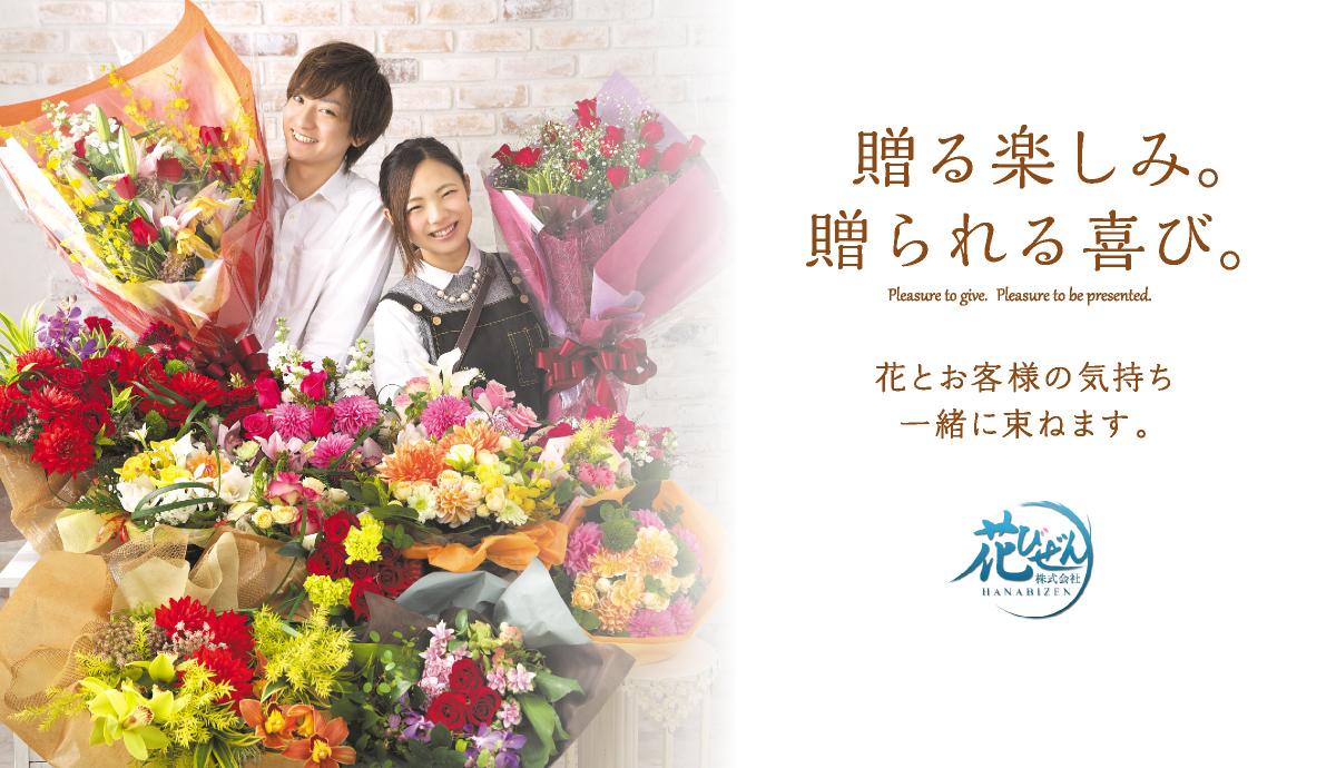 贈る楽しみ。贈られる喜び。花とお客様の気持ち一緒に束ねます。